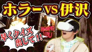 クイズ王、クイズさえあればホラー怖くない説【VR検証】