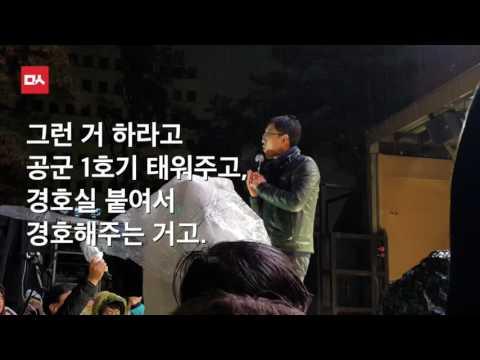 김제동, 조선일보 향한  핵사이다 (세월호 책임을 왜 대통령에게 묻냐고?)