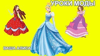 УРОКИ МОДЫ Детский канал Ваша Алиса Для детей