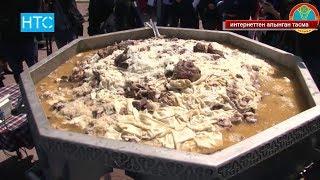 Бишкекте 1 тонна беш бармак жана 100 метрлик чучук жасалат / 21.02.18 / НТС