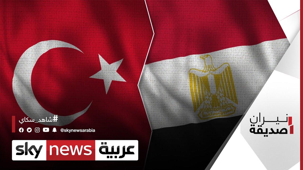 ما احتمالات التقارب التركي المصري؟ | #نيران_صديقة  - نشر قبل 59 دقيقة