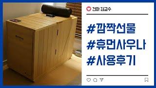 """""""휴먼사우나"""" 선물 사용후기"""