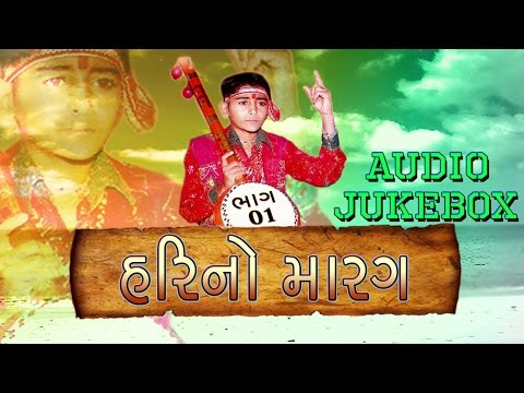 Hari No Marag | Part 1 | Hari Bharwad | Popular Gujarati Bhajan | Audio JUKEBOX | Shree Ram Bhajan