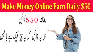 Who To Make Money Online Earn Daily $50 With Easy Work || Simple work For Online Earning || TH Hamza