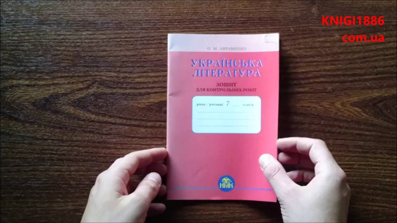 Обзор программы 1 класса в общеобразовательной украинской школе .
