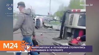 Смотреть видео Шесть человек пострадали в ДТП с трамваем и микроавтобусом в Петербурге - Москва 24 онлайн