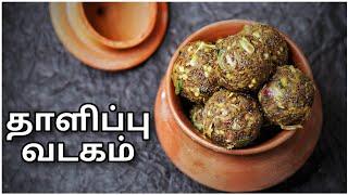 தளபப வடகம சயவத எபபட  Vadagam recipe  Thalippu vadagam recipes  Vengaya vadagam Recipes