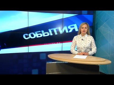 """""""События"""" 14.04.21"""