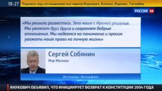 Мэр Москвы Разводится С Женой. 2014