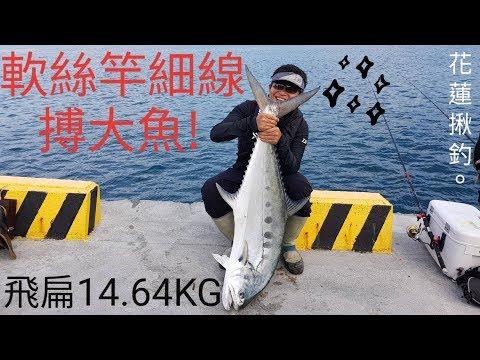 2018.08.05!~~~!~~Taiwan Hualien fishing