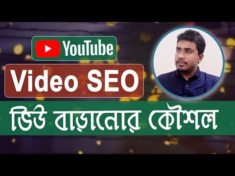 YouTube Video SEO - Bangla Tutorial | ভিউ বাড়ানোর সহজ উপায় | Properly Video Upload & Video Rank Tips