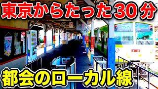 【東京から30分】都心からめちゃくちゃ近いローカル線がおもしろすぎた!