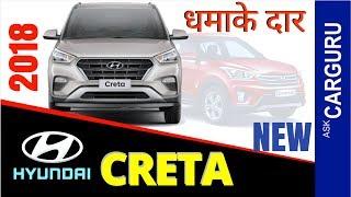 NEW CRETA 2018, Booking? Creta Launch Date, Hyundai Creta Price, New Alloy, all details by CARGURU