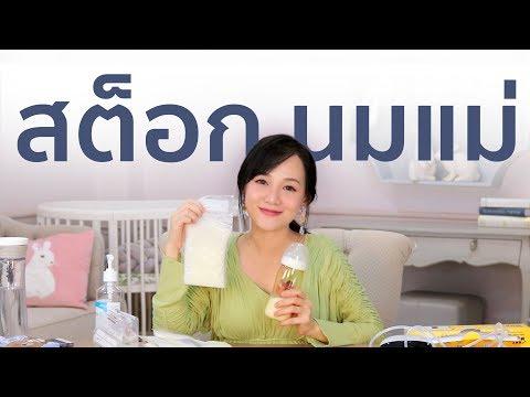 การสต็อกนมแม่ การรักษาน้ำนม แช่น้ำนม และ ละลายนมแม่ คู่มือแม่มือใหม่ ที่เลี้ยงลูกด้วยนมแม่ล้วน!