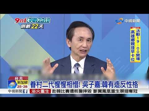 昔稱'草包'今佩服韓流 吳子嘉:韓是藍營新領袖│中視新聞 20181102