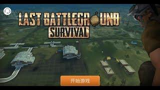 《Last Battleground: Survival》手機遊戲玩法與攻略教學!