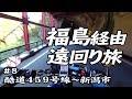 福島経由 遠回り旅 #8 END 酷道459号線→新潟市