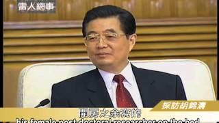 Blasting News - Yan Zhen interviews Hu Jintao