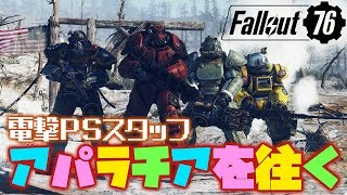 『Fallout』シリーズを愛する電撃PSライターが本日発売となったオンライ...