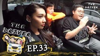 the-driver-ep-34-แก้ม-โดม