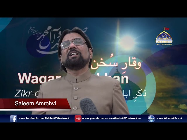 Waqar e Sukhan Janab Saleem Amroohi I 22nd Jan 2021