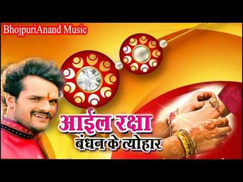 Rakhi Songs # Bhojpuri Rakhi Songs# कईसे के बांधबू राखी ऐ बहिनी #