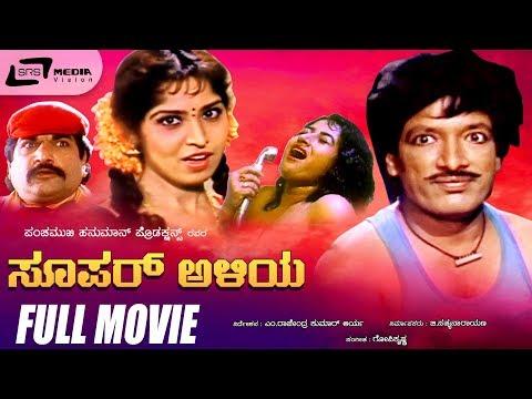 Super Aliya – ಸೂಪರ್ ಅಳಿಯ| Kannada Full HD Movie | FEAT. Kashinath, Panchami, Madhuri