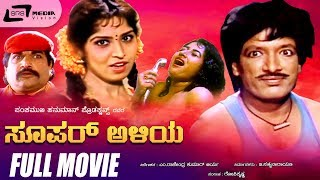 Super Aliya – ಸೂಪರ್ ಅಳಿಯ| Kannada Full HD Movie | FEAT. Kashinath, Panchami, Madhuri