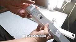 T5 燈管 更新換舊 照明工程