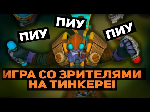 видео: Весёлая игра с подписчиками на тинкере :)