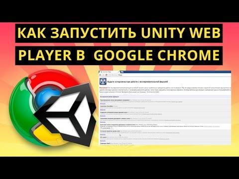 Как удалить unity web player
