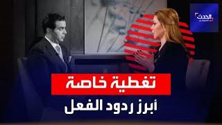 تغطية خاصة حول أبرز ردود الفعل على مقابلة رغد صدام حسين على