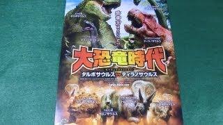 大恐竜時代 タルボサウルス VS ティラノサウルス 映画チラシ thumbnail