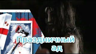 Праздничный ад 2019/трейлер/ужасы