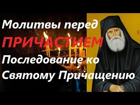 Последование ко Святому Причащениюю. Молитвы перед причастием. Православие
