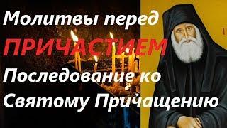 Последование ко Святому Причащению(Православный сайт:http://ikoni.cerkov.ru/Добро пожаловать, братья и сёстры Молитвенное правило, которое необходимо..., 2013-01-19T13:18:54.000Z)