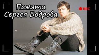Сергей Бодров. Брат.