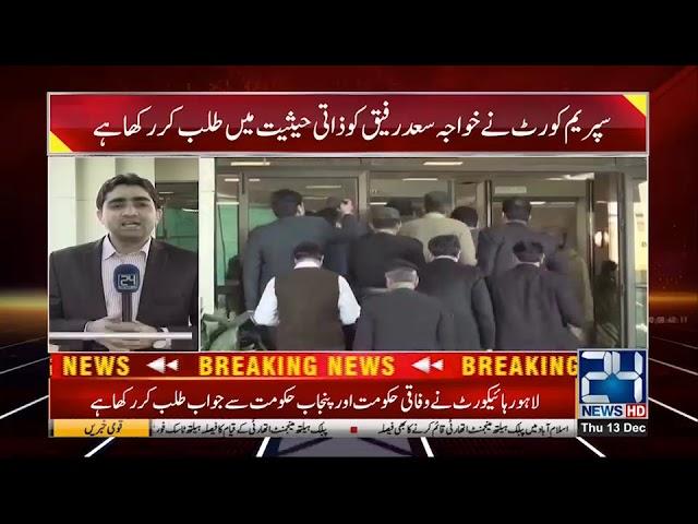 Supreme Court Summons Saad Rafique In Railway Corruption | 24 News HD