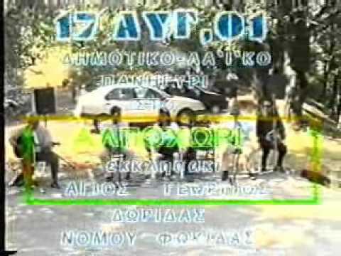 Πανηγυρι-Πανουργιας Κοπελιας-Αλεποχωρι Δωριδας-Φωκιδας- 17 ΑΥΓ 2001-  Νο 1
