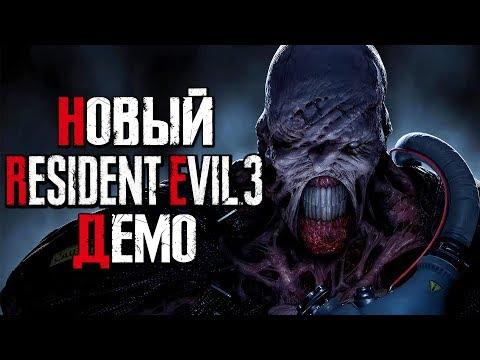 Resident Evil 3: Remake Demo ● Полное Прохождение ● НОВЫЙ НЕМЕЗИС В ОБИТЕЛЬ ЗЛА 3[ДЕМО]