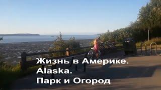 Маленькие уроки АНГЛИЙСКОГО - 2. Парк и Огород.США.  Аляска . Анкоридж.