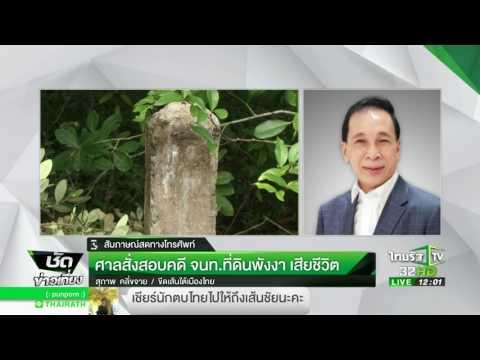 ย้อนหลัง ศาลสั่งสอบคดี จนท.ที่ดินพังงาเสียชีวิต : ขีดเส้นใต้เมืองไทย | 09-08-60  | ชัดข่าวเที่ยง