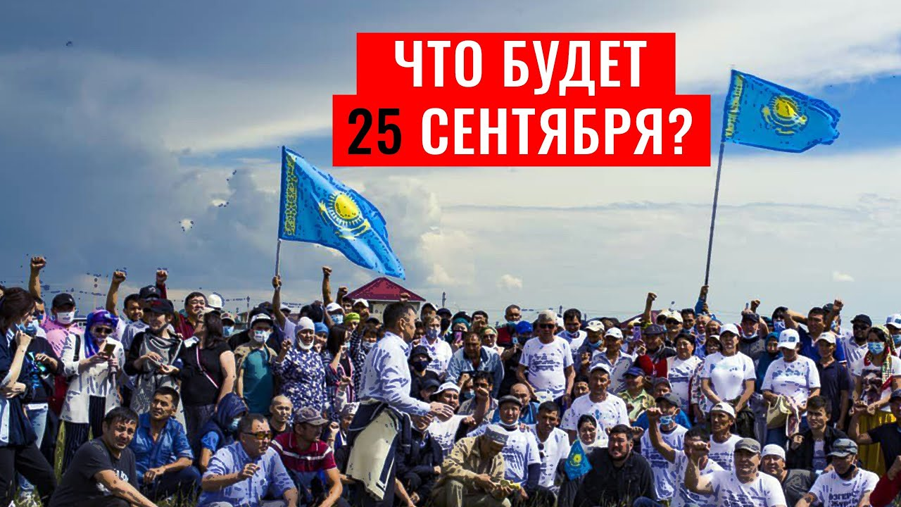 Астана, Алматы и Шымкент, 25 сентября мы с вами можем всё изменить