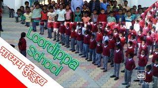 Loordippa Kurukh Medium School, Bhagitoli, Dumri, Gumla.
