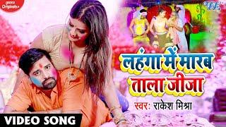 राकेश मिश्रा का होली में सबसे ज्यादा बजने वाला गाना #Video - लहंगा में मारब ताला जीजा | Holi 2021