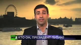 Западные журналисты Путин самый умный президент на мировой арене!!!