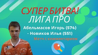СУПЕР БИТВА!!! Лига про Абельмасов Игорь (574) - Новиков Илья (551) Комментирует Зоненко