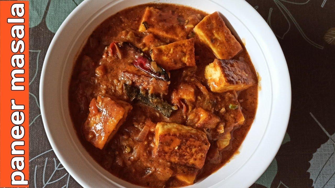 Paneer masala recipe || ढाबा स्टाइल पनीर मसाला रेसीपी || ऐसे बनाएं ढाबे जैसा पनीर मसाला अब घर पे ||
