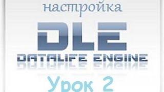 Урок 2. Создание сайта на движке DLE