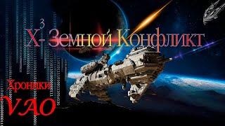 x-Земной конфликт (космо-симулятор)- серия 1, земляне